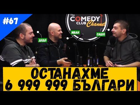 Останахме 6 999 999 Българи #67 Подкаст Новините на Комеди Клуба