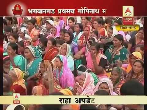 Gopinath Munde's Last Speech  bhagwangad  People crying