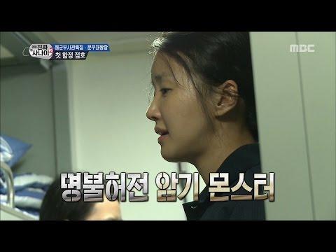 [Real men] 진짜 사나이 - memorization monster Yi Si-yeong! 20161002