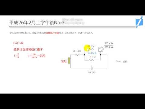 【一陸特過去問講義】平成26年2月工学午後No.3(直流回路)
