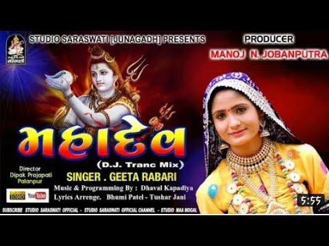 Mahadev Geeta Rabari new song 2018 DJ remix Geeta Rabari Madhav Shivji new song status