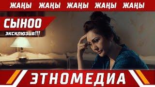 СЫНОО   Кыска Метраждуу Кино - 2017   Режиссер - Мунарбек Орозалиев