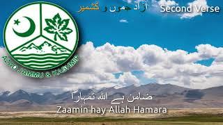 National Anthem of Azad Kashmir - وطن ہمارا آزاد کشمیر (azad kashmir anthem, 아자드 카슈미르의 국가)