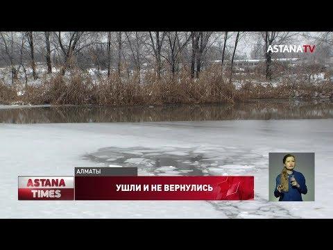 Трое школьников утонули в Алматы: стали известны подробности трагедии