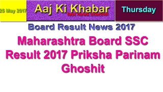 Maharashtra Board SSC Result 2017 Priksha Parinam Ghoshit
