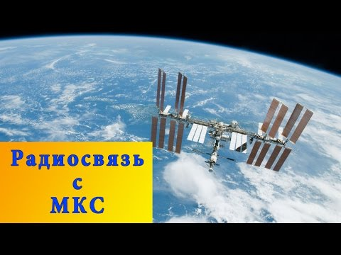 Радиосвязь с МКС.   QSO R4CR whis  RS0ISS.  На связи Юрий Маленченко. International Space Station