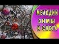 Звуки зимы Звуки падающего снега mp3