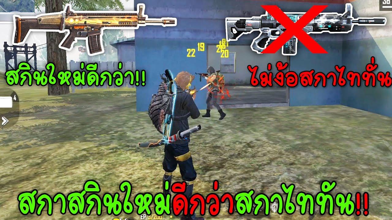 ฟีฟายเอาชีวิตรอดด้วย ปืนสกาสกินใหม่ลั่น2แต่ดีกว่าสกาไททัน!!โกงกว่าเดิม freefire ฟีฟาย