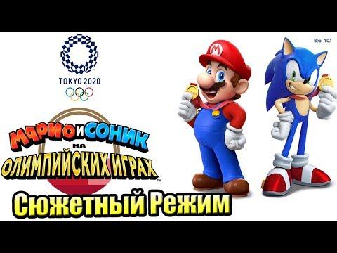Марио и Соник на Олимпийских играх 2020 в Токио прохождение часть 1 {Switch}