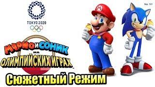 Марио и Соник на Олимпийских играх 2020 в Токио прохождение часть 1 Switch
