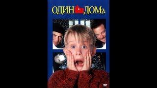 """Один дома 1 """"Фильм Новогодний кино"""""""