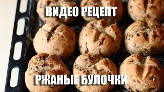 Ржаные булочки - видео рецепт