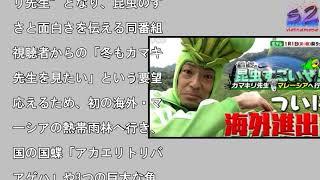 元日朝からカマキリ先生! 「香川照之の昆虫すごいぜ!」第5弾はマレー...