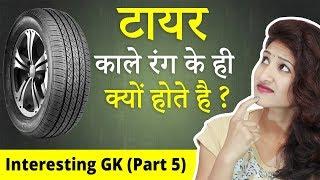टायर काले रंग के ही क्यों होते है ? | Interesting GK | Part 5 | General Knowledge in Hindi |