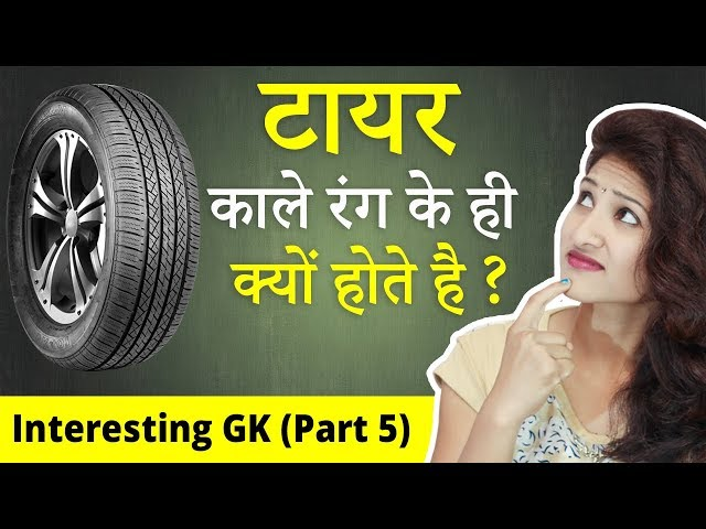 ???? ???? ??? ?? ?? ????? ???? ?? ? | Interesting GK | Part 5 | General Knowledge in Hindi |