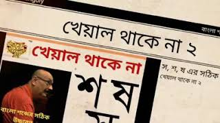 Purono Kolkatar Golpo- Mind Your Pronunciation (Kheyal Thake Na  2)