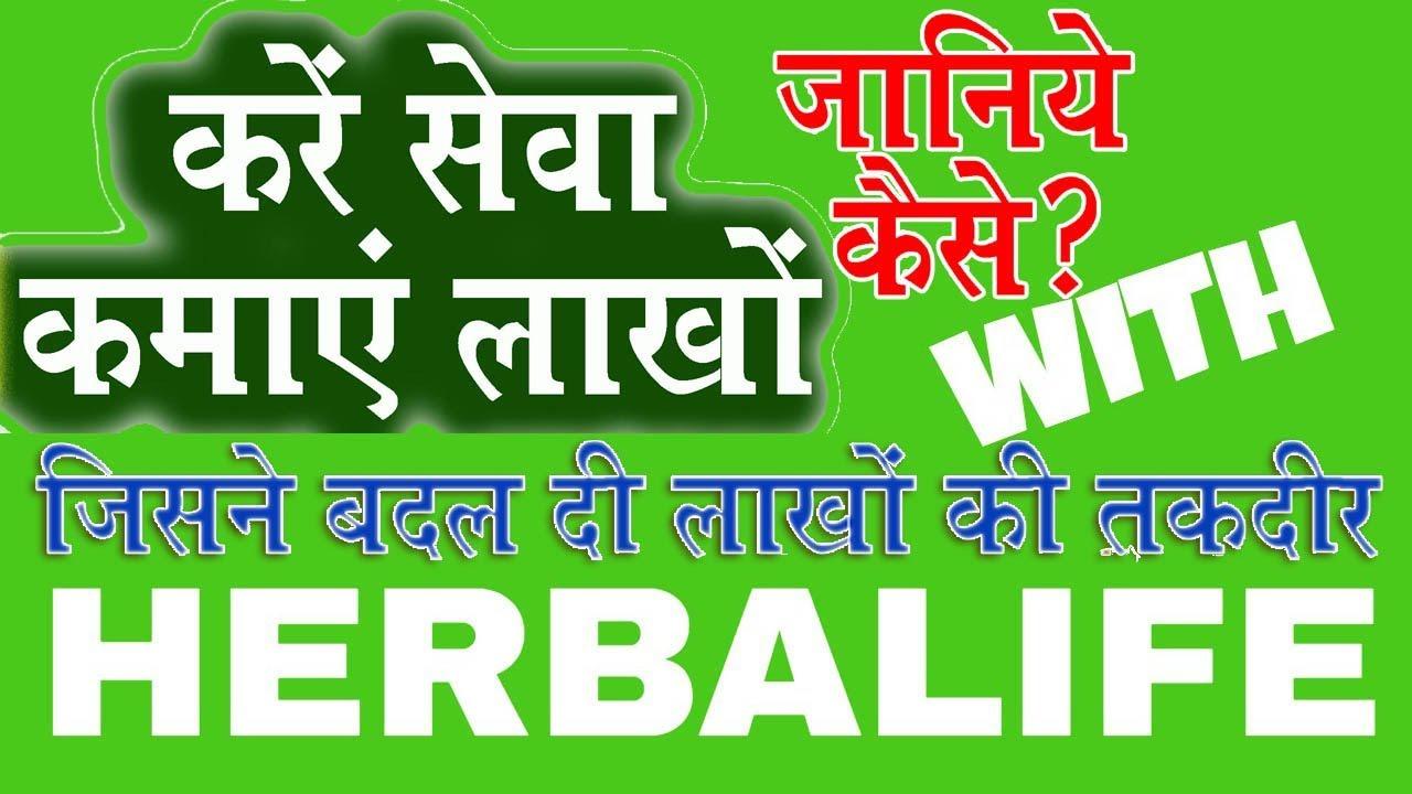 herbalife program work part