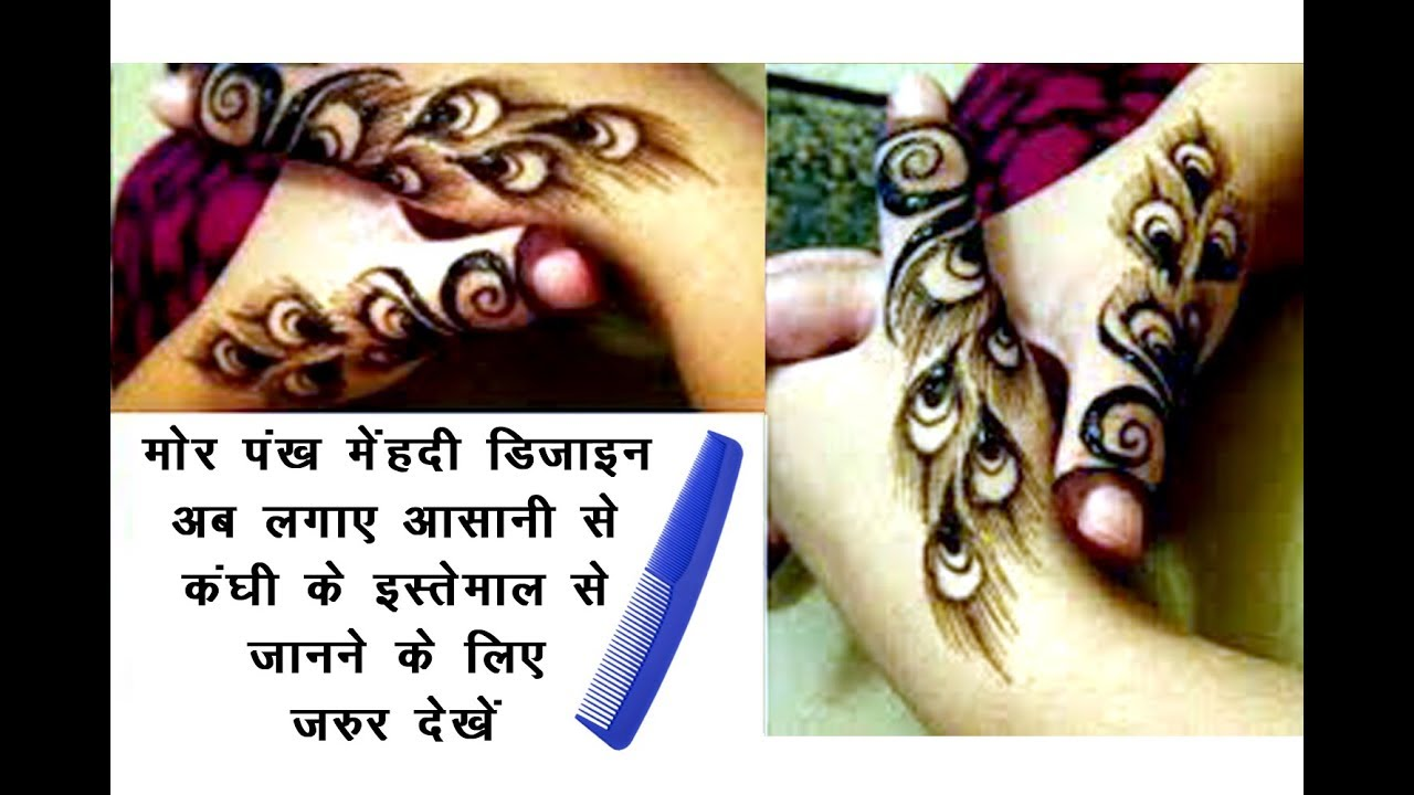 simple mehndi design using comb