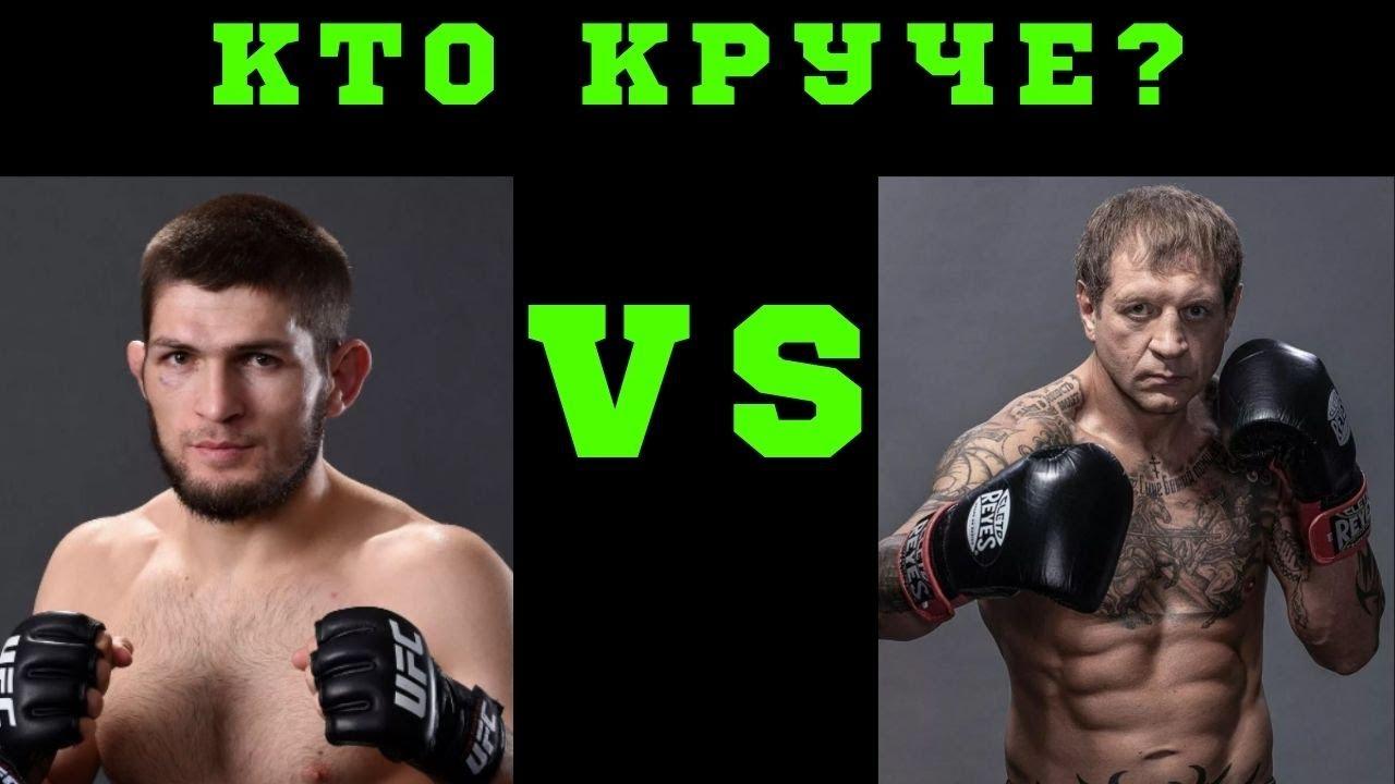 Кто лучше Хабиб Нурмагомедов или Александр Емельяненко?