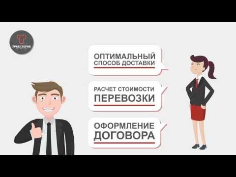 ТРАЕКТОРИЯ ЛОГИСТИКИ (Траектория Логистики, ООО)