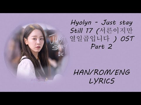 Hyolyn – [Just Stay ] Thirty But Seventeen ( 서른이지만 열일곱입니다) OST Part 2 Lyrics