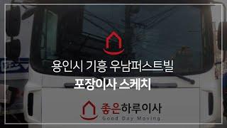 [용인시 포장이사] 기흥 우남퍼스트빌 이사현장