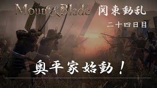 【関東動乱】Mount&Blade実況 24日目 「奥平家始動!」