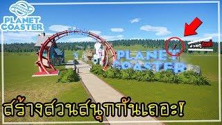 🌎 Planet Coaster : มาสร้างสวนสนุกกันเถอะ!! | VictoryGames
