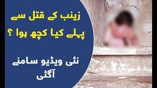 Zainab ko katal karny waly mubaina shakhas ki nai video