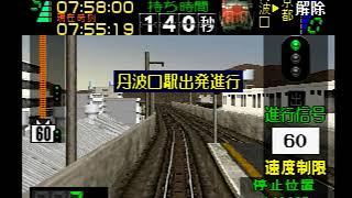 電車でGO!プロフェッショナル仕様 Level.2 JR嵯峨野線 DD51+旧型客車 普通京都行 亀岡~京都(99点)