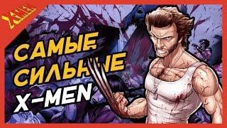 САМЫЕ СИЛЬНЫЕ ЛЮДИ-ИКС! Most Powerful X-Men  Of All Time