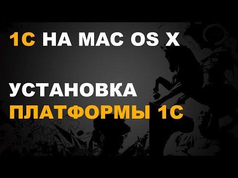 1С ДЛЯ MAC OS. УСТАНОВКА ПЛАТФОРМЫ