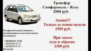 Такси Симферополь Ялта(, 2014-09-21T16:19:59.000Z)