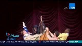 صباح الورد - لأول مرة فى مصر عرض