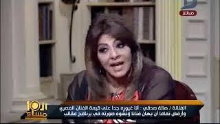 هاله صدقي : ليه بتهاجموني ..محمود حميده قلع بنطلونه ومحدش اتكلم
