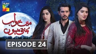 Main Khwab Bunti Hon Episode #24 HUM TV 8 August 2019