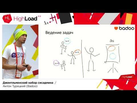 Джентльменский набор сисадмина / Антон Турецкий (Badoo)