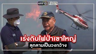 จนท.เร่งดับไฟป่าเขาใหญ่ กลามเป็นวงกว้าง   ข่าวช่องวัน   one31