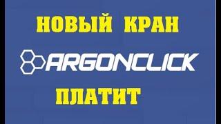 ARGONCLIX биткоин кран ПЛАТИТ заработок без вложений free bitcoin faucet