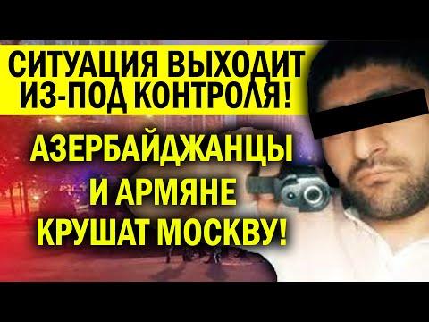 ПУТИН В ПАНИКЕ! АЗЕРБАЙДЖАНЦЫ И АРМЯНЕ ГРОМЯТ МОСКВУ - СИТУАЦИЯ ПАТОВАЯ!