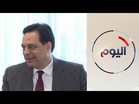 لبنان.. تحديات اقتصادية وسياسية تواجه حكومة حسان دياب  - 14:59-2020 / 2 / 20