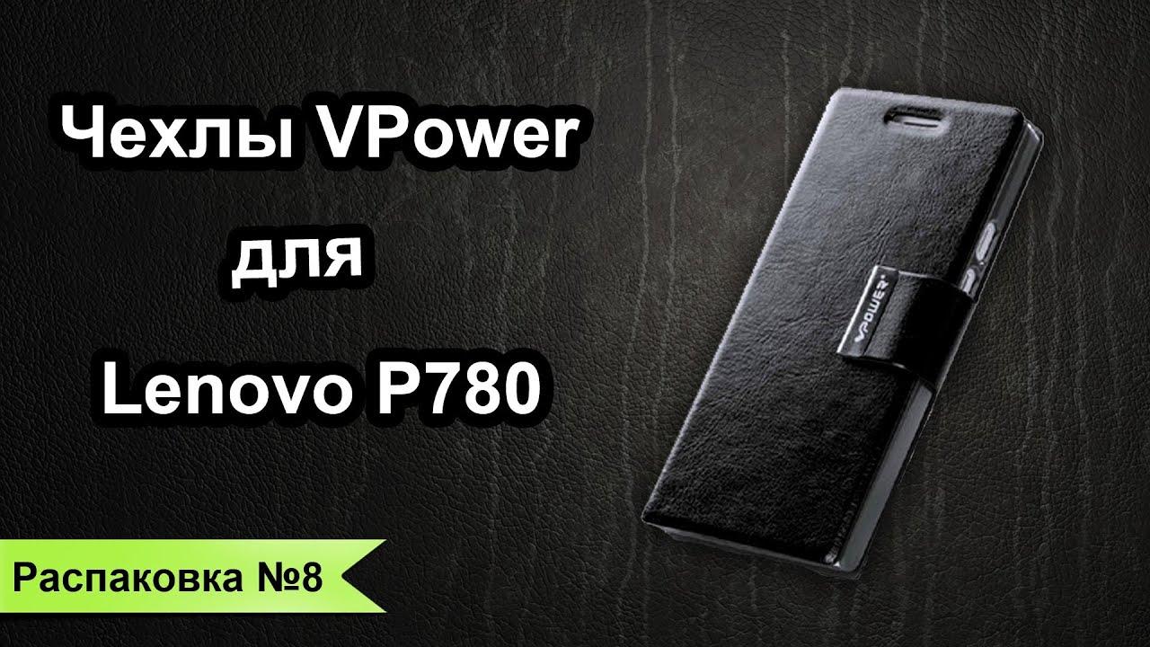 Чехол Lenovo P780 оригинальный - ОБЗОР - YouTube