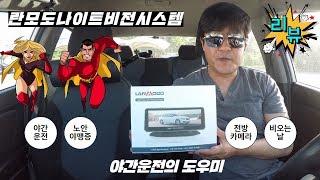 [자동차용품] ♥ 야간운전의 안전도우미 란모도 나이트비…