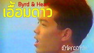 [MV] เอื้อมดาว - เบิร์ดกะฮาร์ท (2529)