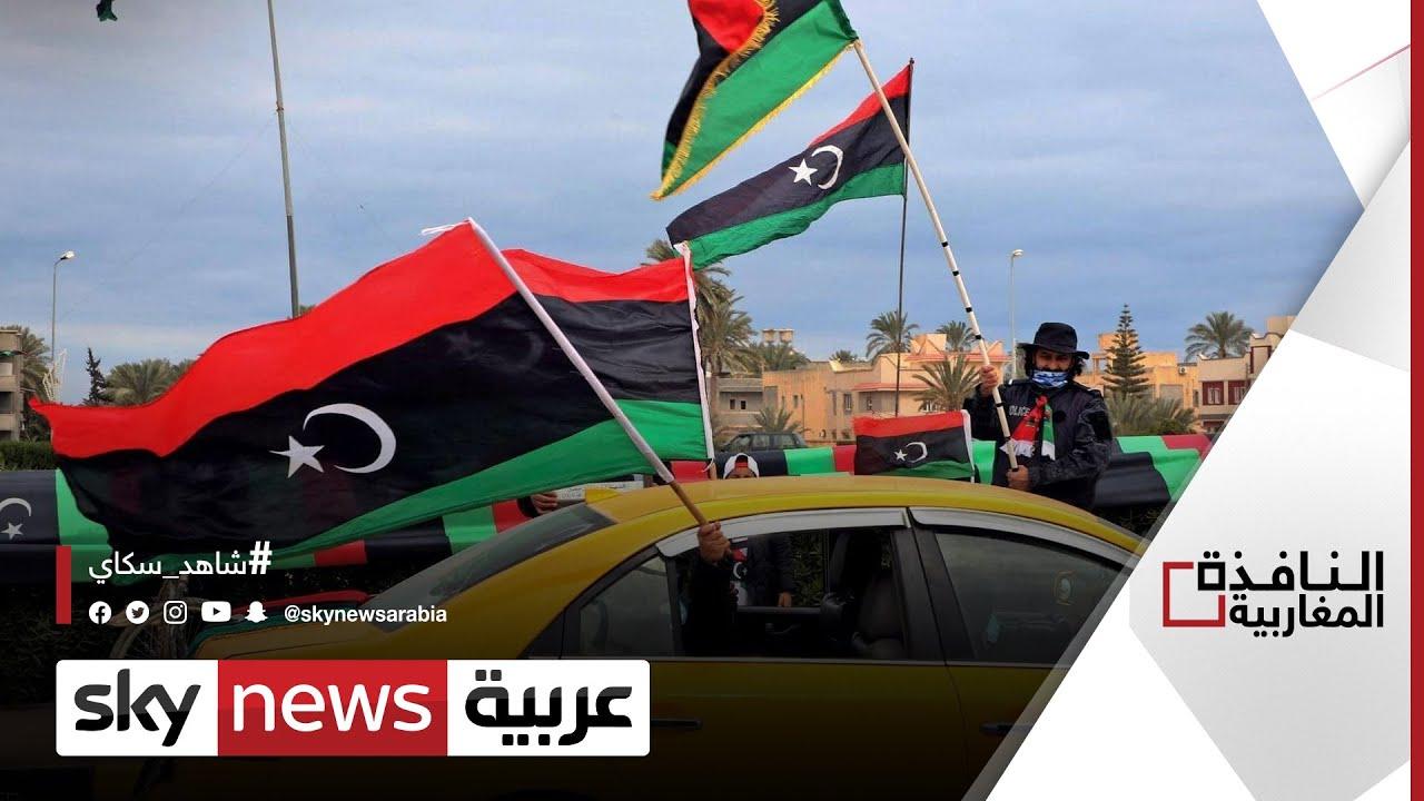 واشنطن تدخل بقوة على خط الملف الليبي | #النافذة_المغاربية  - نشر قبل 23 دقيقة