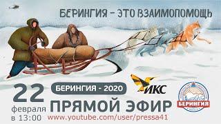 ОТКРЫТИЕ «БЕРИНГИИ-2020» ПРЯМОЙ ЭФИР