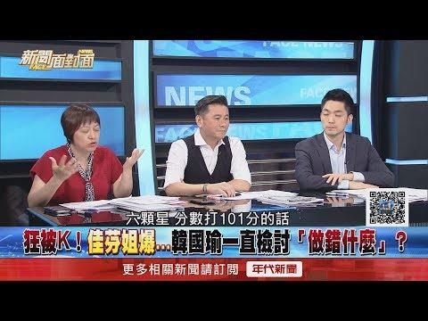 精彩片段》狂被K!佳芬姐爆...韓國瑜一直檢討「做錯什麼」?【新聞面對面】
