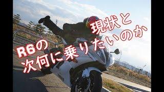 YZF-R6はどうしたのか?今後のバイクについて長々と語ってみた。motovlog