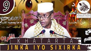 Khatarta Jinka iyo Sixirka || Q.9aad || Sh.Muxammad S.Ismaaciil