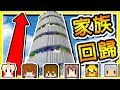 Minecraft 螺旋の惡夢 !!【大家族】夢幻組合回來征服恐懼的【離心空島】螺旋跑酷塔 !!